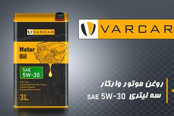 روانکارهای خودرو و محصولات نگهداری اتومبیل با برند های VARCAR و PALLAS