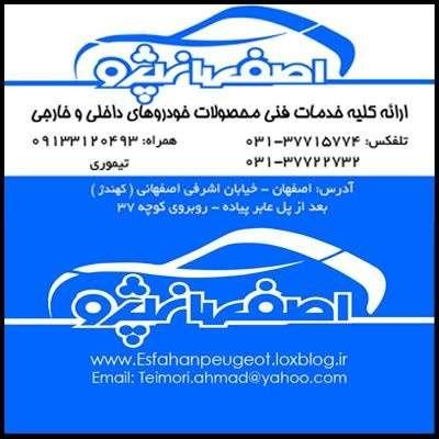اصفهان پژو