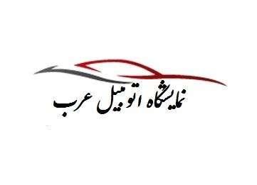 نمایشگاه اتومبیل عرب مارکده