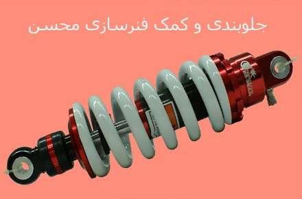 جلوبندی و کمک فنر سازی محسن