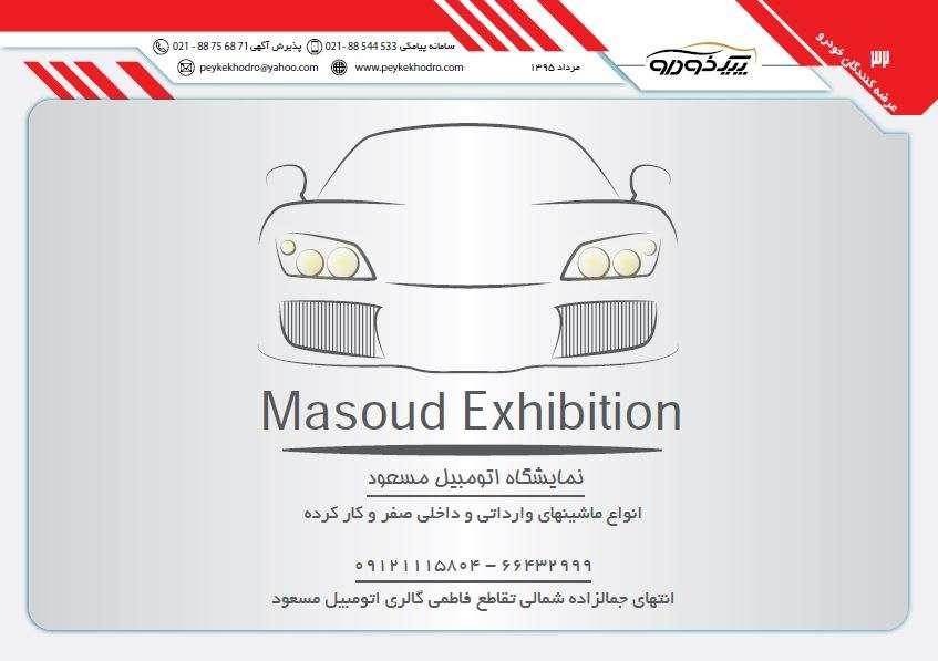 نمایشگاه اتومبیل مسعود