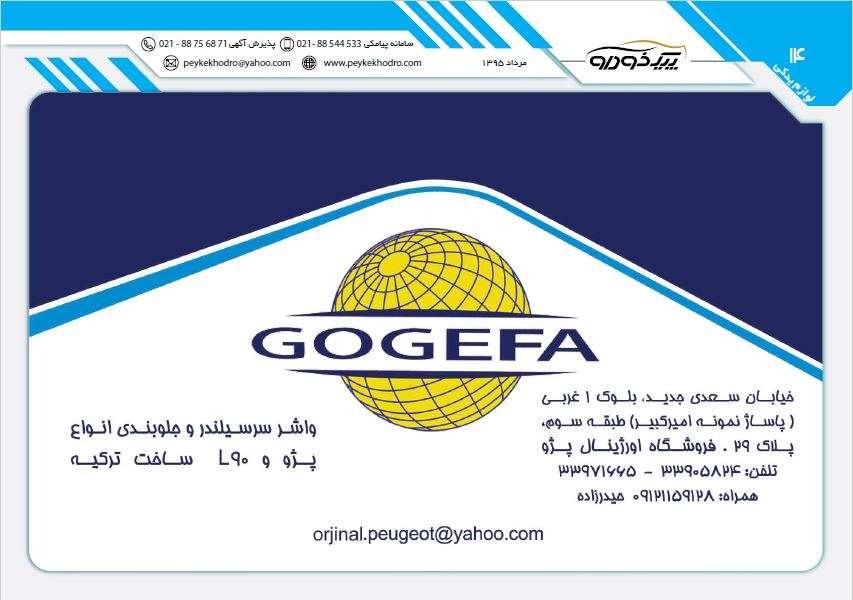 اورژینال پژو - GOGEFA