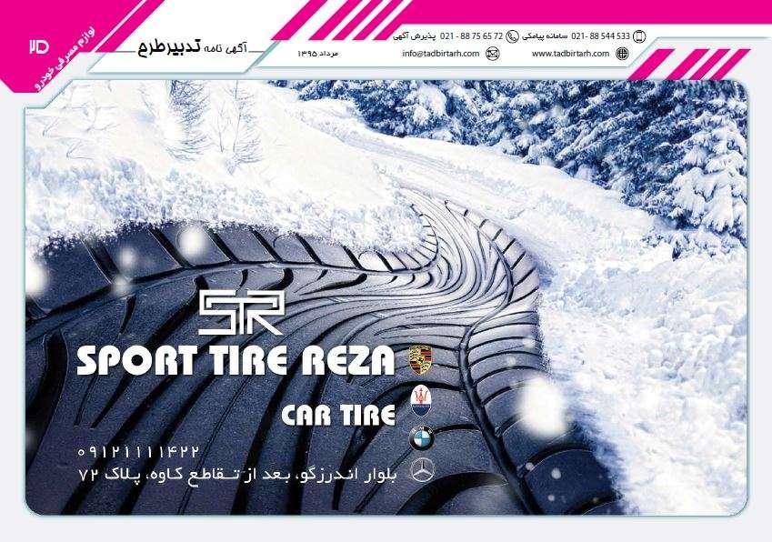 Sport Tire Reza