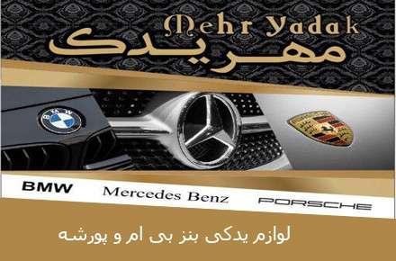 گروه بازرگانی مهر یدک