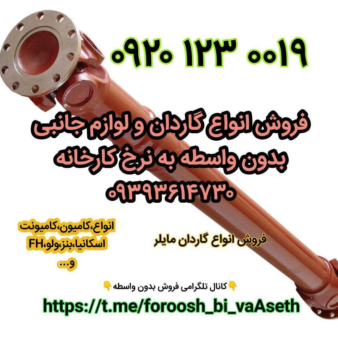 فروش بی واسطه خانه گاردان شعبه یزد