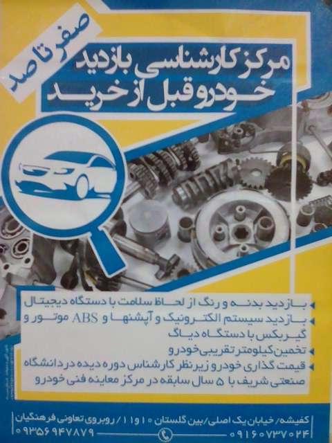 تنظیم موتور متین