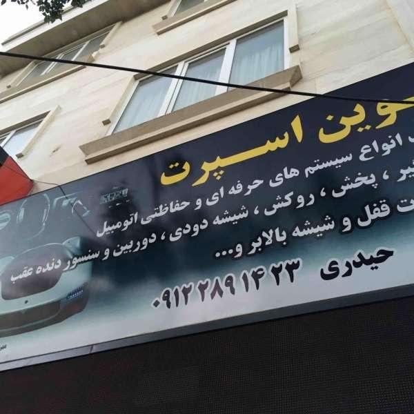 نوین اسپرت در شهرک گلستان