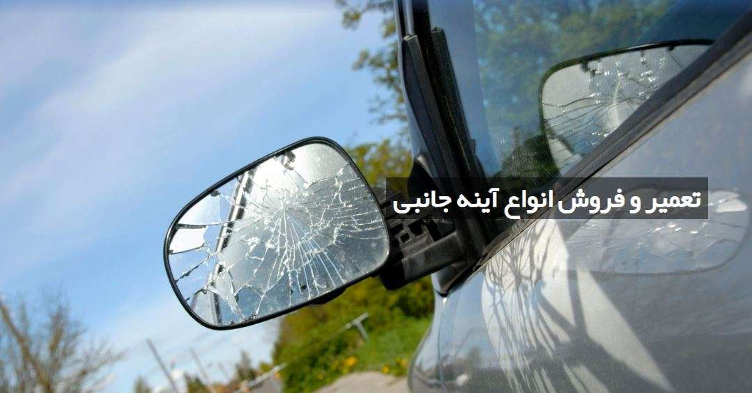 شیشه اتومبیل شایسته
