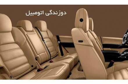 تودوزی اتومبیل رضا
