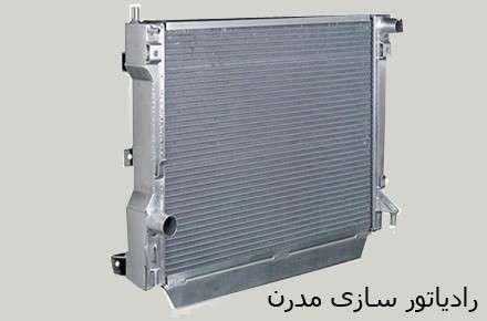 رادیاتور سازی مدرن