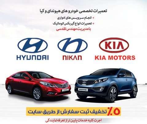 برنامه اموزش نقاشی ماشین های ایرانی