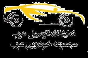 مجموعه خودرویی عرب
