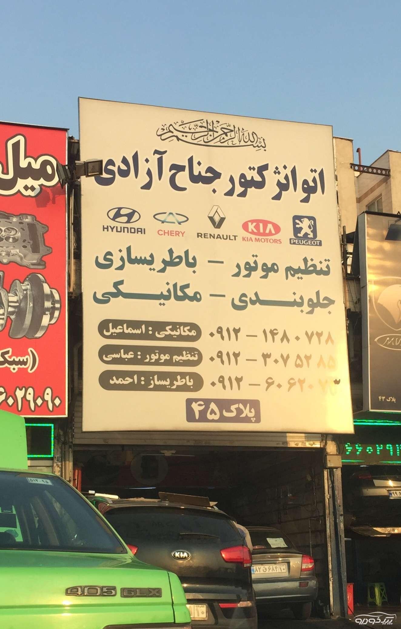 اتو انژکتور جناح آزادی