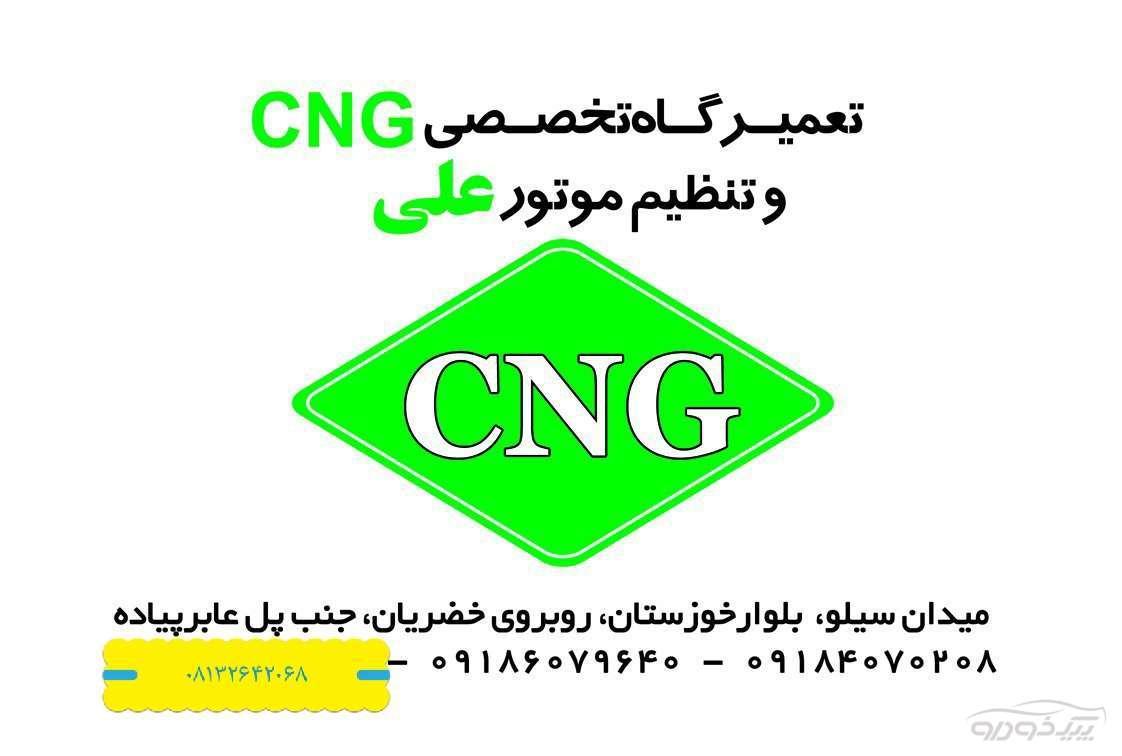 تعمیرگاه مجاز CNGعلی کد ۳۹۰۱۲