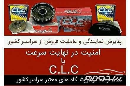 نمایندگی و عاملیت فروش محصولات CLC