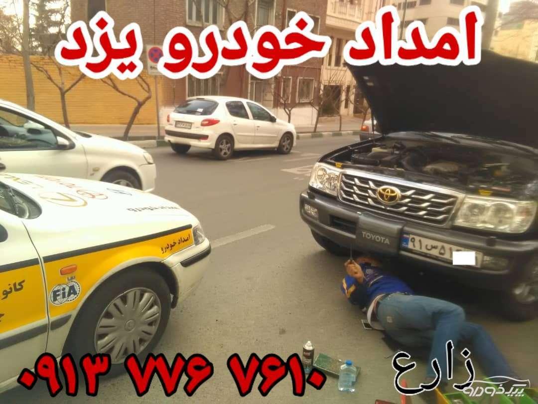 امداد خودرو یزد زارع