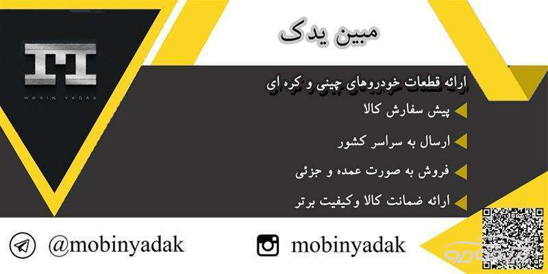 شرکت بازرگانی مبین یدک