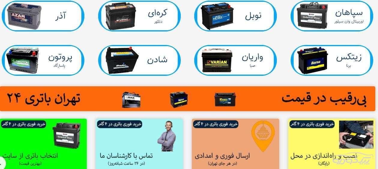 ارسال و نصب رایگان باتری در شهر تهران