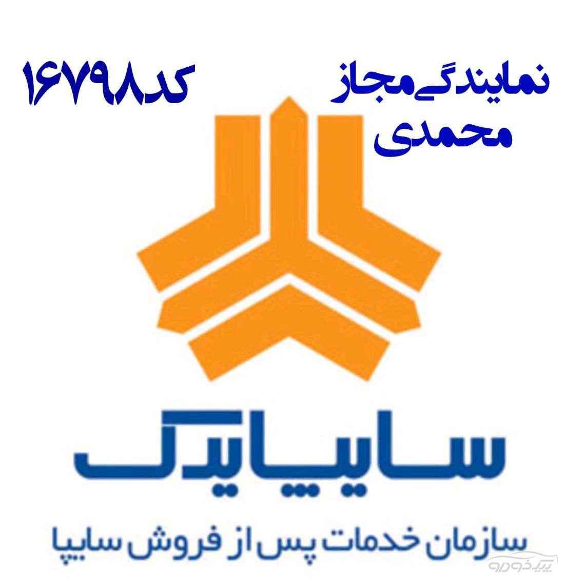 شرکت بازرگانی فیدار پارس زاگرس