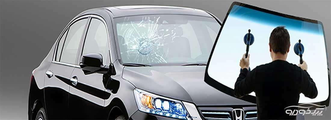 شیشه اتومبیل رشید