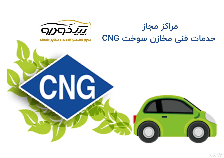 نمایندگی مجاز نصب CNG ( صدور گواهی سلامت )