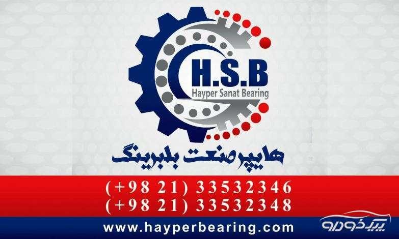هایپر صنعت بلبرینگ نماینده رسمی شرکت بلبرینگ SKF