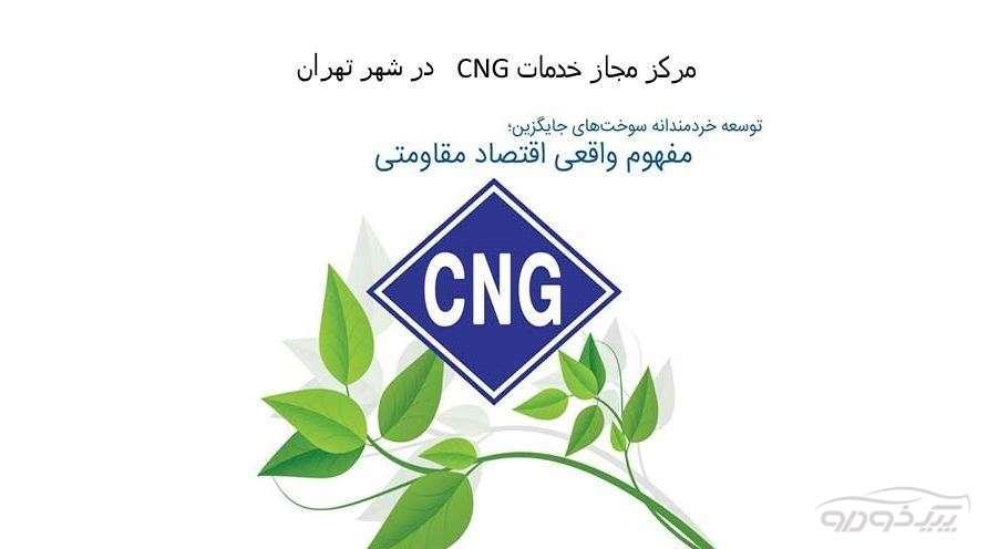 تست هیدرواستاتیک مخازن CNG آسیا