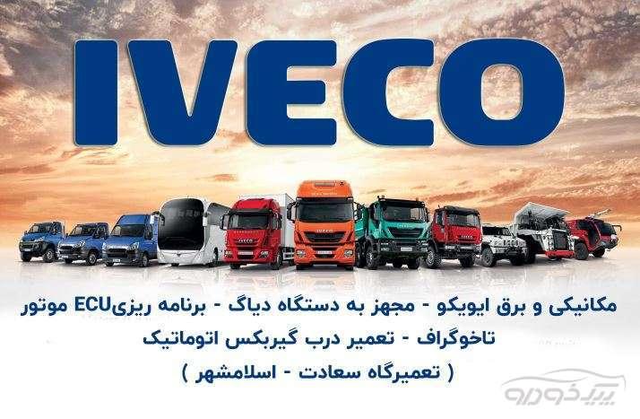 مکانیکی ایویکو