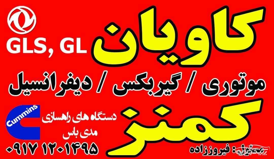 کاویان یدک شیراز