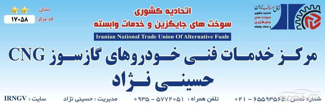 نمایندگی مجاز نصب رایگان CNG حسینی نژاد در کرج
