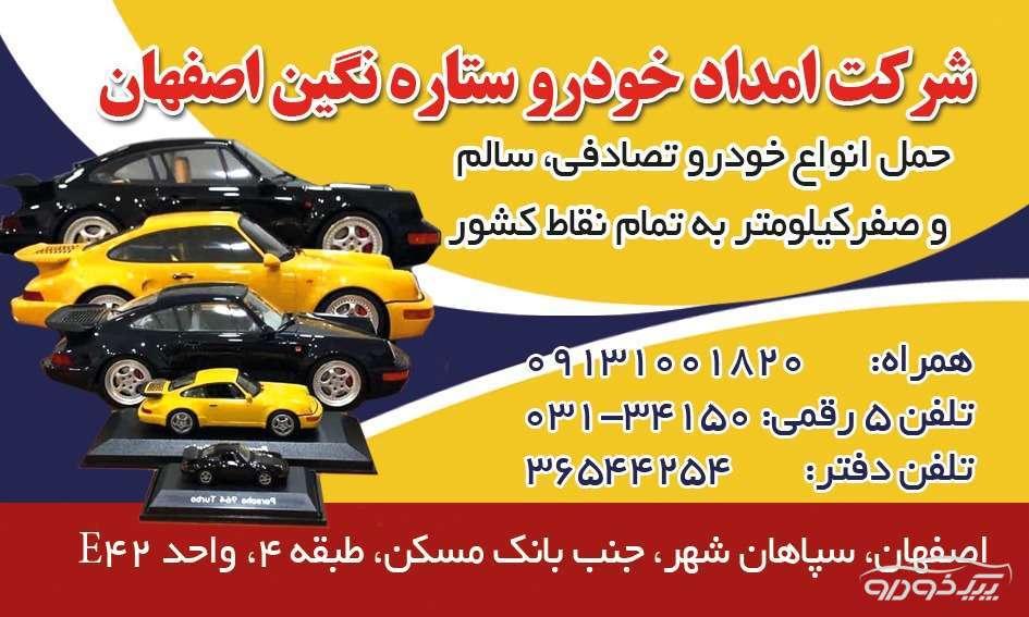 شرکت ستاره نگین اصفهان (امداد خودرو)