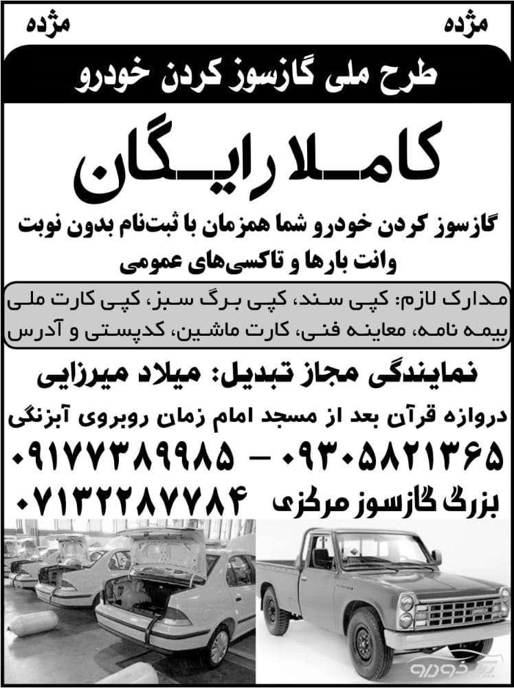 گازسوزکردن خودرو رایگان شیراز