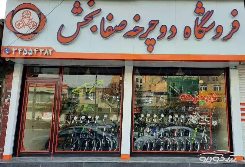 فروشگاه دوچرخه صفا بخش