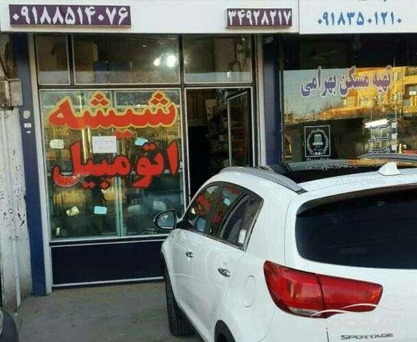 شیشه اتومبیل سوری