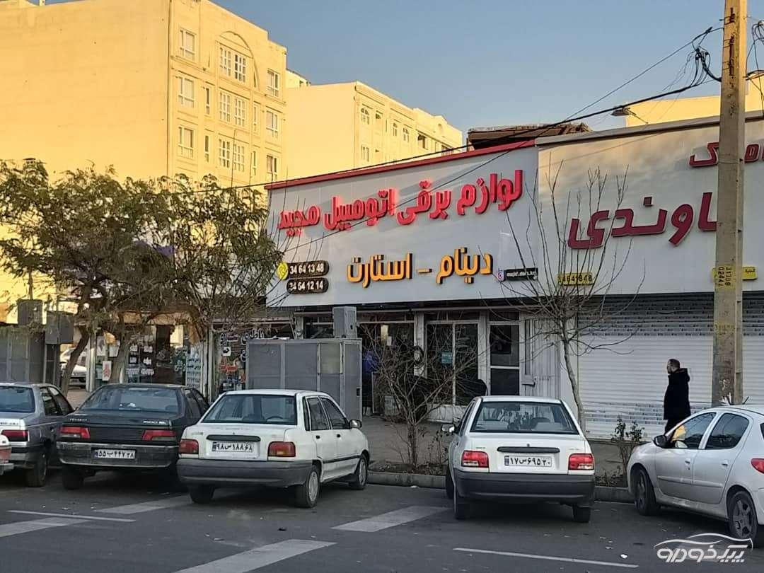 لوازم برقی اتومبیل مجید