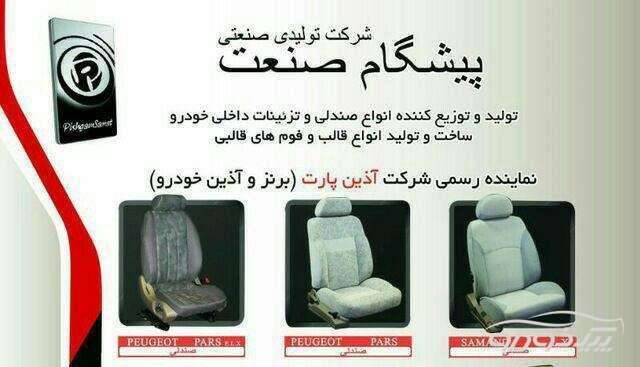 تولید صندلی اتومبیل سماعی