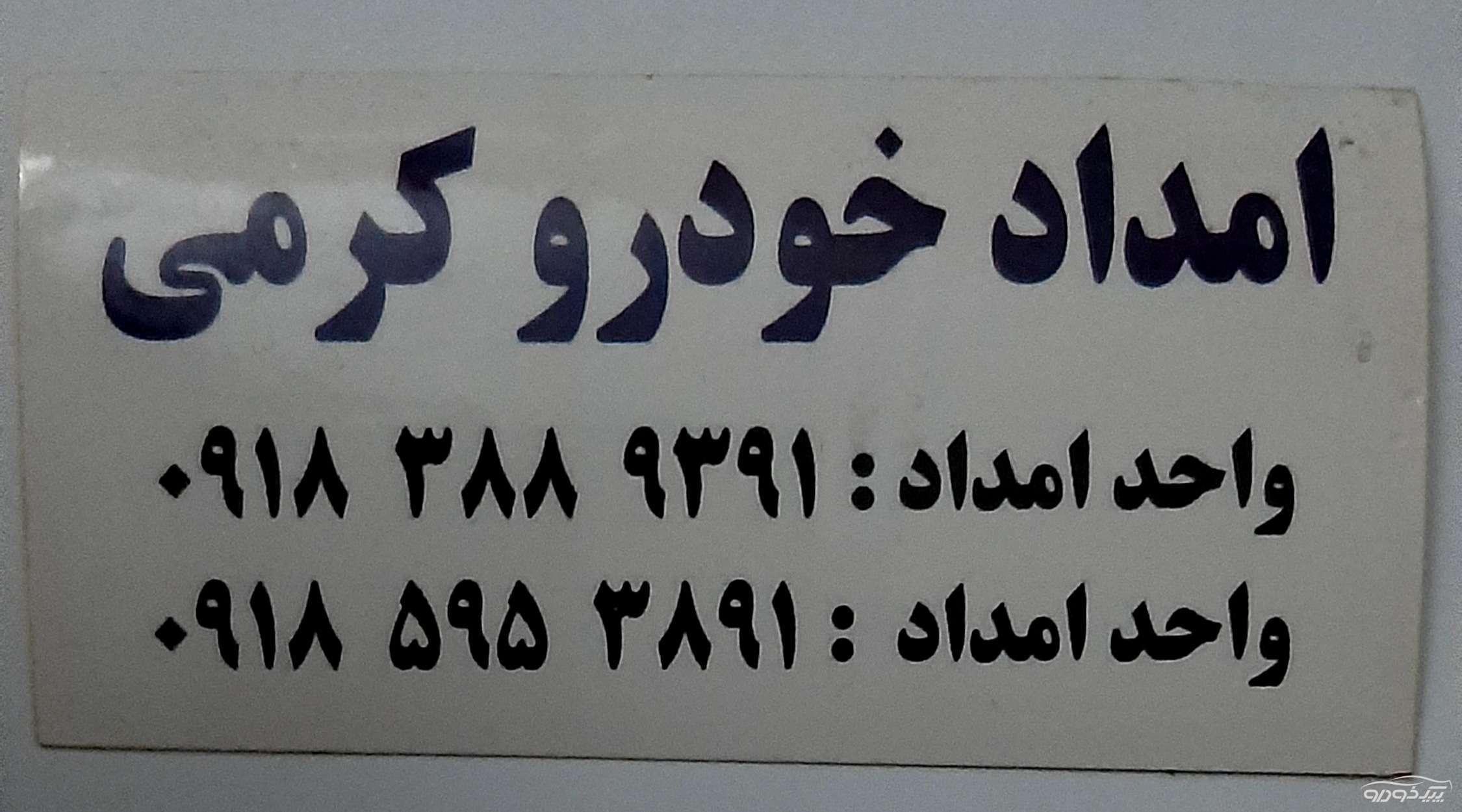 امدادخودرو کرمانشاه