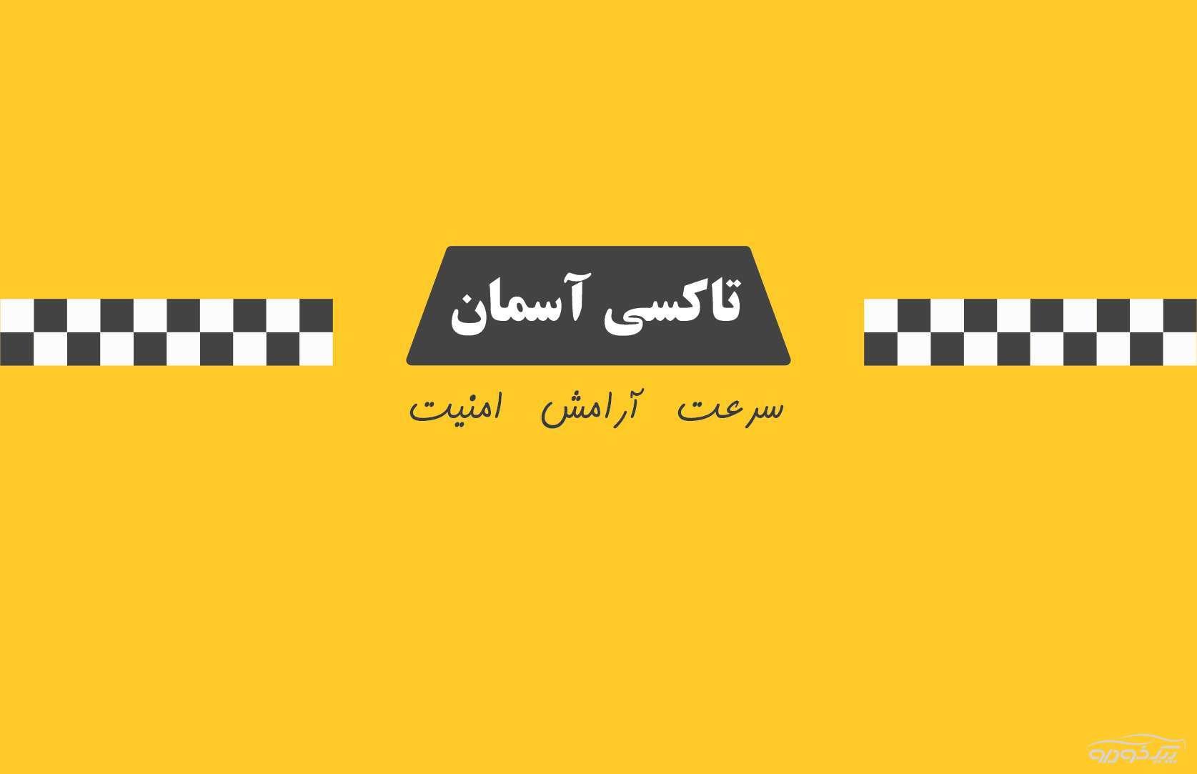 تاکسی تلفنی آسمان