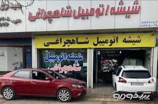 شیشه اتومبیل در شیراز