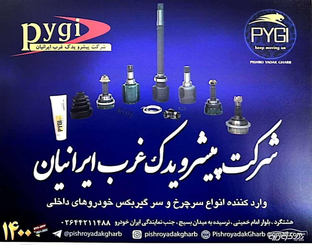 شرکت بازرگانی پیشرو یدک غرب ایرانیان