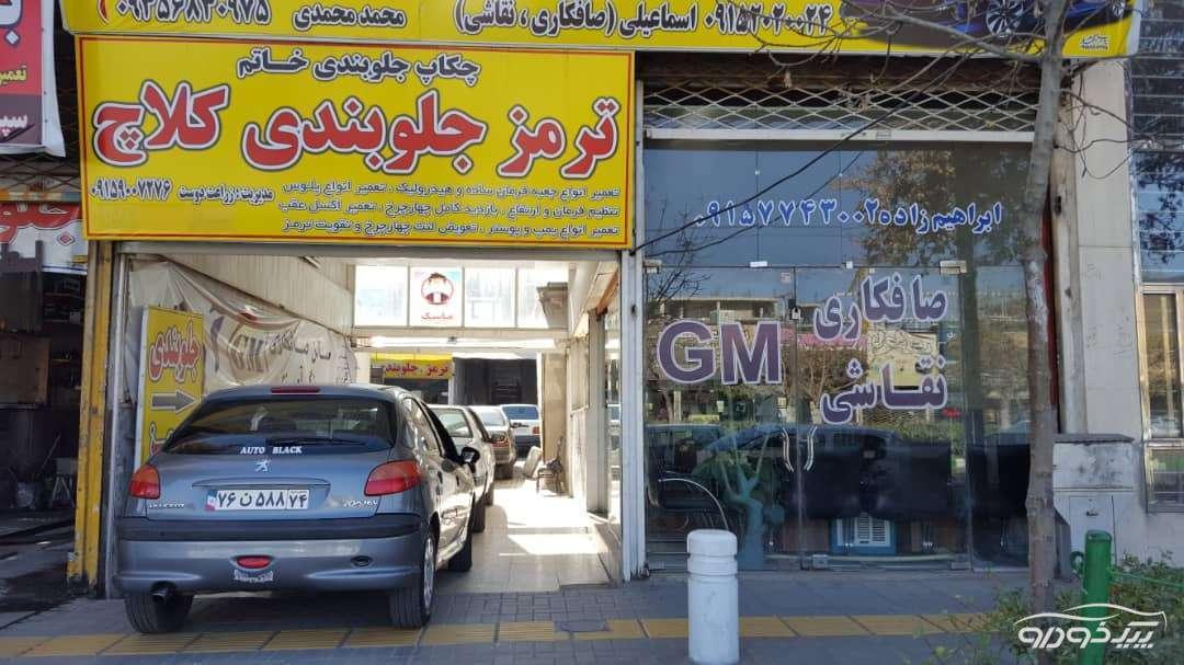 صافکاری نقاشی در مشهد