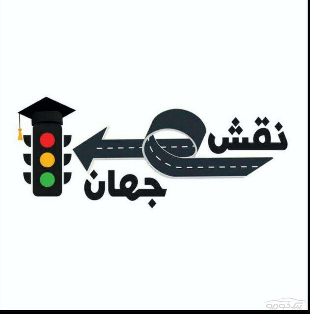 آموزشگاه رانندگی نقش جهان