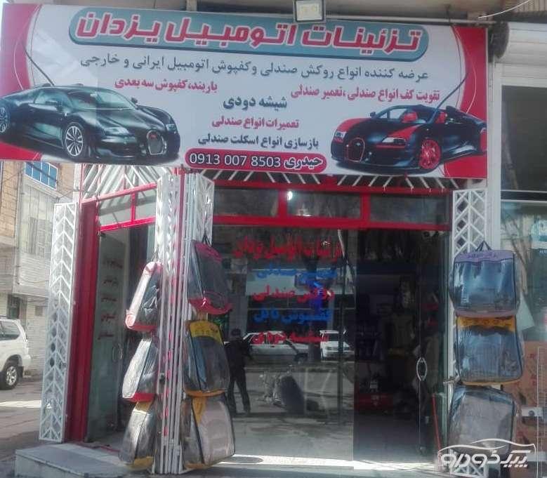 تزئینات اتومبیل یزدان