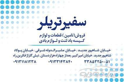 سفير تريلر اصفهان