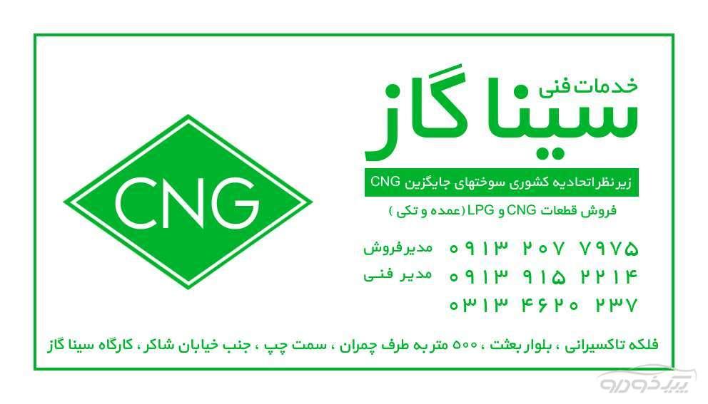 خدمات CNG سیناگاز - منصور زارعی