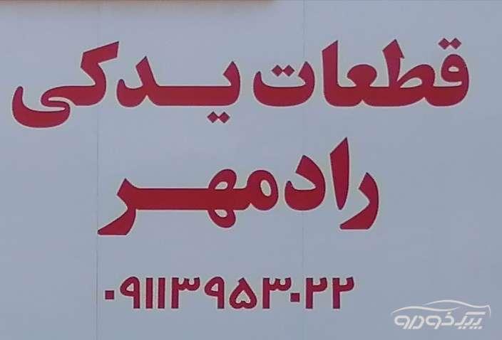 لوازم یدکی ام وی ام MVM در نوشهر