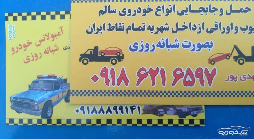 مجموعه امداد خودرویی مهدی پور