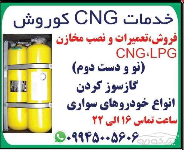 فروش، تعمیرات و نصب مخازن CNG و LPG