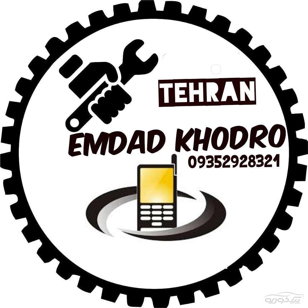 امداد خودرو شمال و غرب تهران