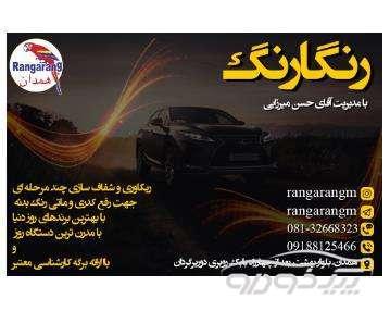 کارشناسی خودرو در همدان